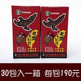 【台灣尚讚愛購購】東港鎮農會-老鷹紅豆600g*30包/箱(每包177元)