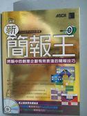 【書寶二手書T1/電腦_ZDZ】新簡報王-將腦中的創意企劃有效表達的簡報技巧_竹島慎一郎