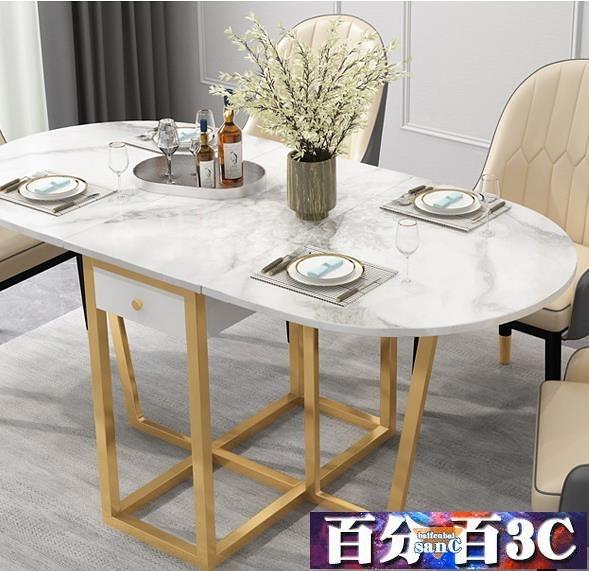 北歐后現代簡約輕奢折疊餐桌椅組合家用小戶型飯桌伸縮長方形桌子 WJ百分百