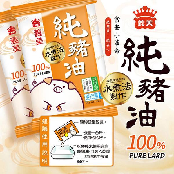【義美】冷藏水煮純豬油*3袋(600g/袋 贈盛裝容器)