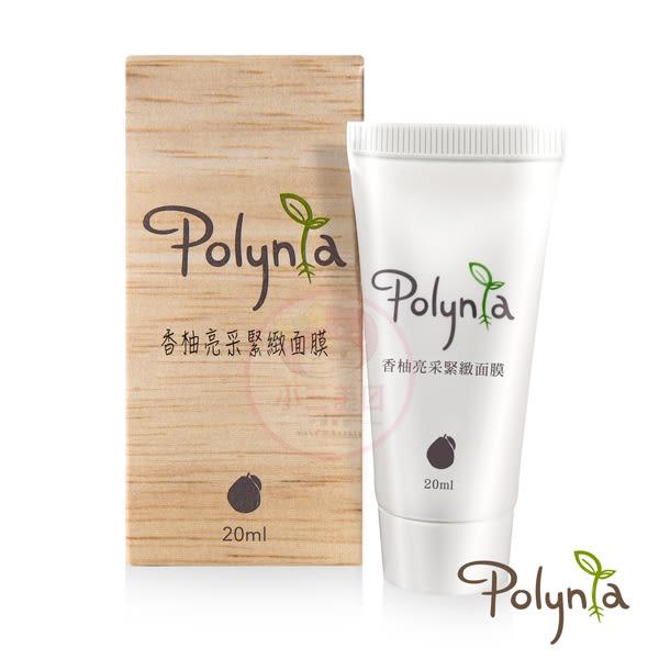 Polynia 香柚亮采緊緻面膜(20ml)【小三美日】原價$99