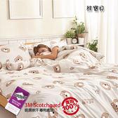 專利吸濕排汗 《熊寶貝》絲柔棉單人薄床包被套3件組 台灣製 MIT 兒童床包