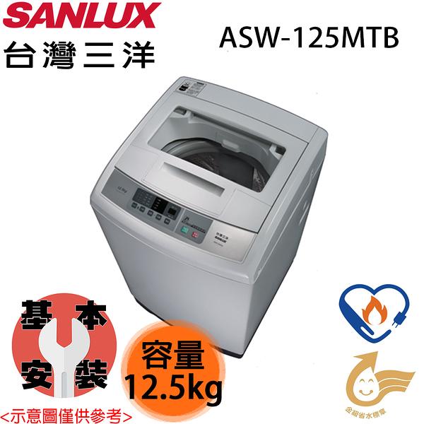 【SANLUX三洋】12KG 智慧洗淨單槽洗衣機 ASW-125MTB 含基本安裝 免運費
