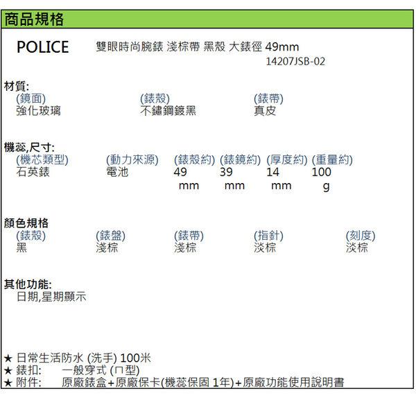 【萬年鐘錶】POLICE 雙眼時尚腕錶 淺棕帶 黑殼 大錶徑 49mm 14207JSB-02