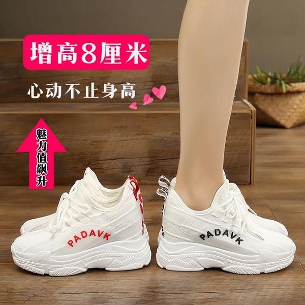 內增高小白鞋女新款厚底8cm運動鞋秋季休閒