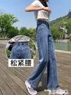 牛仔褲 闊腿高腰后鬆緊腰直筒牛仔褲女2021年春秋季女士寬鬆拖地早秋褲子 曼慕