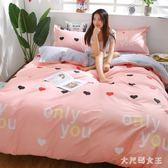 床包組棉質被套被罩學生宿舍單人床單簡約1.2m床上用品zzy2582【大尺碼女王】TW