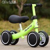 兒童平衡車滑行車寶寶學步車溜溜車1-2-3歲踏行車玩具車禮物「Chic七色堇」igo