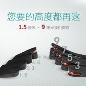 增高鞋墊 隱形增高鞋墊男士全墊內增高墊女半墊休閒運動鞋女式男式3/5男7cm-凡屋