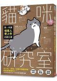貓咪研究室:第一本讓喵星人愛上你的圖文書,從行為、表情、叫聲秒懂貓情緒,輕鬆擄獲