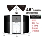 【防偷窺】OPPO R15 Pro 6.28吋 夢境版 CPH1831 全屏 防窺 全膠 滿版 滿膠 9H玻璃保護貼