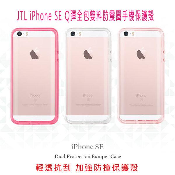 【A Shop】 JTL iPhone SE 5S / 5 Q彈全包雙料防震圈手機保護殼 背蓋  手機殼 玫瑰金