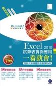 Excel 2010 試算表實例應用一看就會!