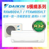 ❖DAIKIN大金❖S橫綱系列分離式空調 適用9-11坪 RXM60SVLT/FTXM60SVLT (含基本安裝+舊機回收)