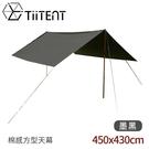 【Truvii 趣味 TiiTENT 4Tera Plus 棉感方型天幕《墨黑》】TERY450/天幕帳/客廳帳/露營