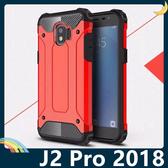 三星 J2 Pro 2018版 金剛鐵甲保護套 軟殼 三防高散熱 四角防摔 全包款 矽膠套 手機套 手機殼