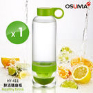 【OSUMA】Tritan鮮活隨身瓶HY411(檸檬杯)800ml-綠色  x1入