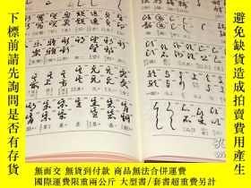 二手書博民逛書店Decrypt罕見Japanese Break Calligraphy Dictionary book chara