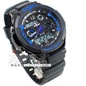 SKMEI時刻美 潮男時尚腕錶 男錶 雙顯示 防水手錶 電子錶 運動錶 夜光 SK0931藍黑