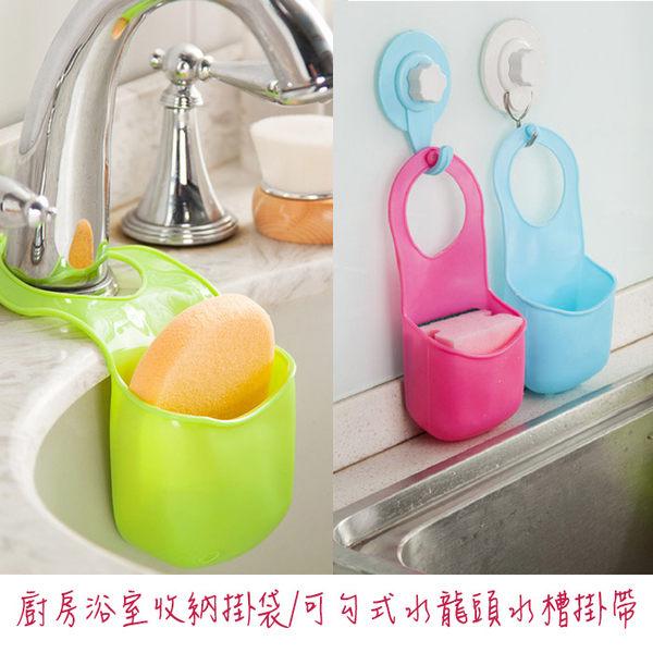 廚房浴室收納掛袋/可勾式水龍頭水槽掛帶 乙入 隨機出貨不挑款/色 ◆86小舖◆