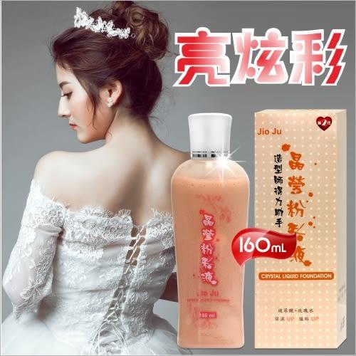 新秘首選!台灣嬌茹(有亮片)水粉水160mL [32782]新娘身體水粉亮粉
