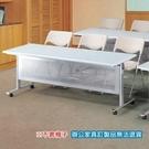 H折合式 HS-1860G 會議桌 洽談桌 銀框架 灰桌板 /張