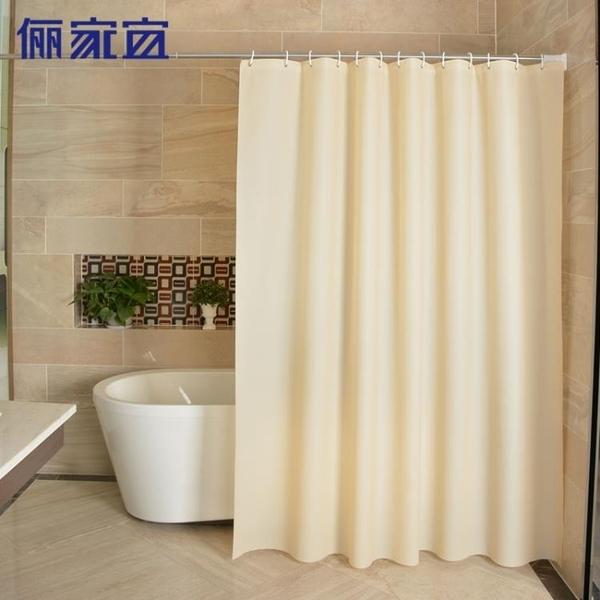 防水浴簾套裝免打孔浴室淋浴隔斷簾衛生間防霉簾子加厚防水布掛簾