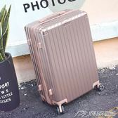 行李箱女學生韓版小清新拉桿箱萬向輪20密碼旅行箱男26皮箱子24寸igo  潮流前線