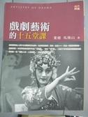 【書寶二手書T1/大學藝術傳播_WDF】戲劇藝術的十五堂課_董健,馬俊山