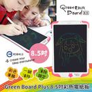 【Green Board】Plus 8....