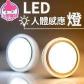 ✿現貨 快速出貨✿【小麥購物】LED人體感應燈 小夜燈 自動感應 燈光 光控制 感應燈【G095】
