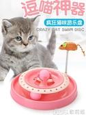 貓咪玩具 貓玩具愛貓轉盤逗貓玩具寵物貓咪玩具小貓幼貓玩具逗貓棒貓咪用品 歌莉婭