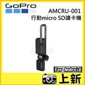 【上新數位】 GOPRO gopro AMCRU-001 行動 microSD讀卡機 For Micro-USB android  公司貨