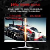 電腦熒幕 27英寸顯示器32曲面2k高清電競144hz吃雞游戲ps4臺式電腦 俏女孩
