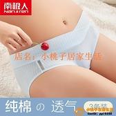 4條裝孕婦內褲夏季夏天女純棉抗菌薄款低腰大碼初期孕晚期早期中期內衣品牌【小桃子】