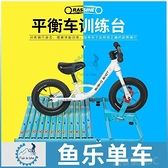 騎行台 力欣RASSINE 滑步車訓練台 平衡車騎行台 兒童滑步車滾筒騎行台YTL 現貨