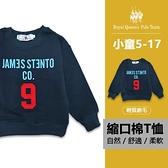 寶藍色縮口長袖棉T恤 [13367] RQ POLO 小童 秋冬童裝 5-17碼