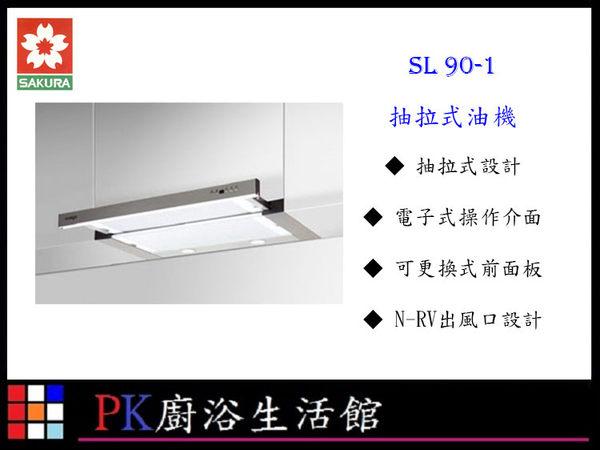 ❤PK廚浴生活館❤高雄櫻花牌 Svago SL-90-1 可崁入櫥櫃 抽拉式油機 ☆LED顯示螢幕 實體店面 可刷卡