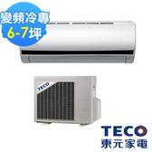 «免運費»TECO東元 約6坪 CSPF 變頻單冷 分離式冷氣  MS36IC-BV/MA36IC-BV【南霸天電器百貨】