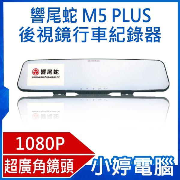 【免運+24期零利率】送32G卡 全新 響尾蛇 M5 PLUS 高畫質後視鏡行車紀錄器 1080P