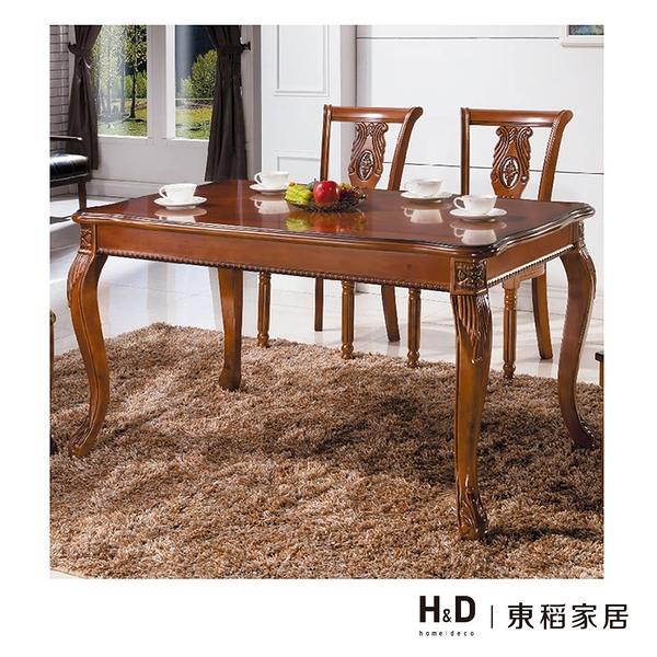奧雅亞法式餐桌(21HY2/B455-05)/H&D東稻家居