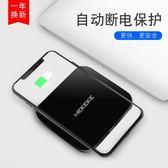 無線充電器蘋果8手機iPhone8Plus三星s8快充8P八X  igo  『米菲良品』