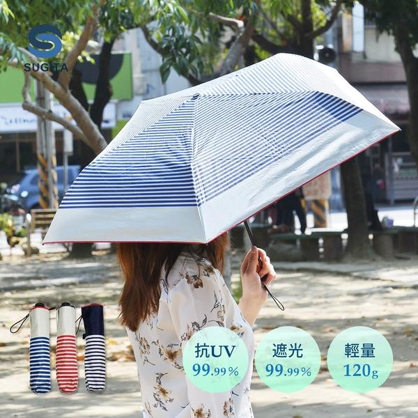【日本SUGITA】120G極輕量晴雨防曬抗UV摺疊口袋傘-3色可選