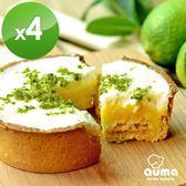 【奧瑪烘焙】厚奶蓋小農檸檬塔4入
