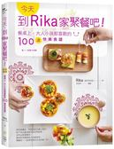 (二手書)今天,到Rika家聚餐吧!餐桌上,大人小孩都喜歡的100道快樂食譜