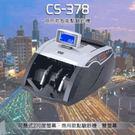 點驗鈔機♥CS-378 台幣/人民幣專用加碼贈專用客戶價格顯示器