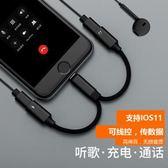 蘋果7耳機轉接頭iphone7轉接線8plus二合一充電聽歌通話轉換器X【全館免運八折下殺】