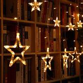 彩燈閃燈串燈結婚慶浪漫婚禮房間臥室直播間裝飾燈led星星窗簾【全館免運限時八折】