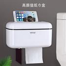 衛生間紙巾盒免打孔廁所衛生紙置物架抽紙盒防水卷紙盒廁紙盒 快速出貨
