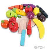 兒童切水果蔬菜切切樂玩具男女孩切切看家家酒廚房玩具套裝YYS 港仔會社